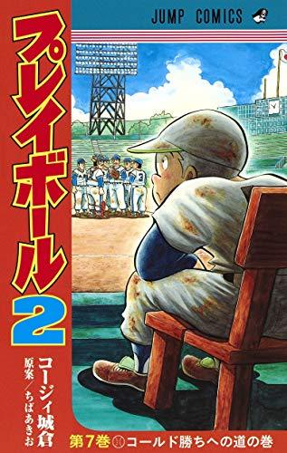 プレイボール2 7 (ジャンプコミックス)の詳細を見る