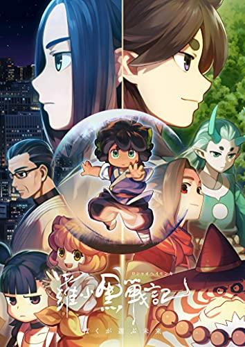 羅小黒戦記 ぼくが選ぶ未来(通常版) [Blu-ray]