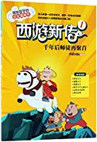 西游新传(1千年后师徒再聚首)/写给孩子的安全漫画书