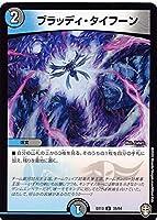 デュエルマスターズ DMEX13 35/84 ブラッディ・タイフーン (U アンコモン) 四強集結→最強直結パック (DMEX-13)