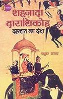 Shahzada Darashikoh Dahashat Ka Dansh (Hindi)