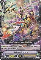 カードファイト!! ヴァンガード V-BT12/062 照映の騎士 ミュア C