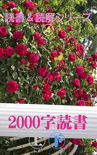 Nisenji Dokusho Ge: Shogaku nisannense yo Dokusho Dokkai Shirizu (Japanese Edition)