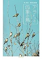 アラさんと四季の鳥 (荒英斌野鳥写真集)