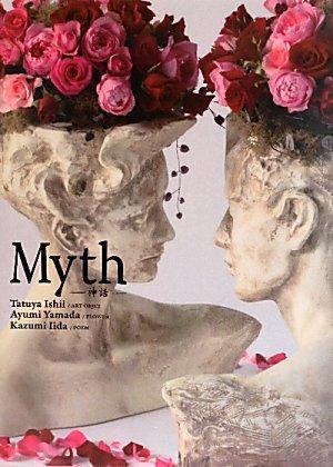 Myth―神話