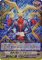 カードファイト!! ヴァンガード V-SS05/016 悪夢の国のマーチラビット RR