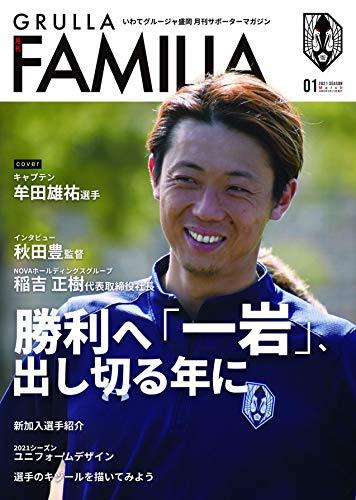 月刊グルージャ【GRULLA FAMILIA】No.1 グルージャファミリア