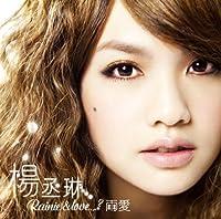 Rainie & Love...? by Rainie Yang (2010-03-24)