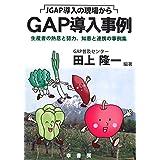 GAP導入事例 (GAPシリーズ)