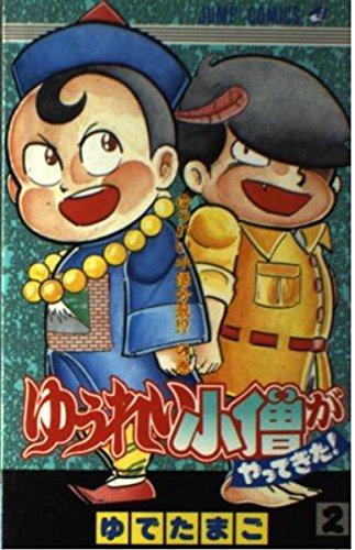 ゆうれい小僧がやってきた 2 (ジャンプコミックス)