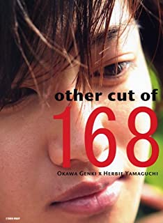 大河元気写真集 「other cut of 168」(撮影)ハービー・山口