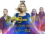 ドクター・フー シリーズ12(字幕版)