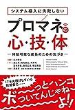 システム導入に失敗しない プロマネの心・技・体 (PARADE BOOKS)