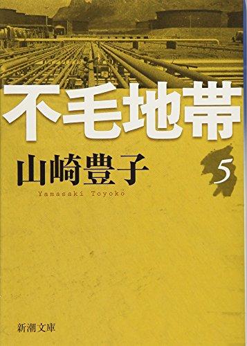 不毛地帯(五) (新潮文庫)