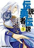 伝説の勇者の伝説 2 (角川コミックス ドラゴンJr. 1-1-2)