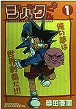ジバクくん (1) (ブロスコミックス)