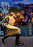 海帝(4) (ビッグコミックススペシャル)
