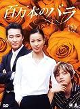 百万本のバラ DVD-BOX 7[DVD]