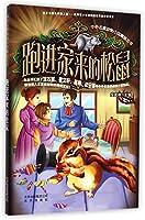中外名家动物小说精品丛书:跑进家来的松鼠