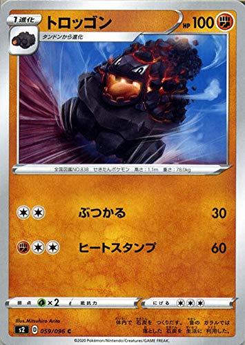 ポケモンカードゲーム剣盾 s2 拡張パック ソード&シールド 反逆クラッシュ トロッゴン C ポケカ 闘 1進化
