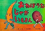 おねぼうなじゃがいもさん (紙芝居ベストセレクション 第1集)