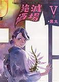 絶滅酒場 5 (5巻)