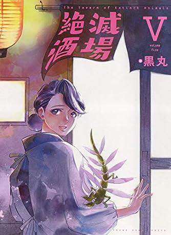 絶滅酒場 5 (5巻) (ヤングキングコミックス)