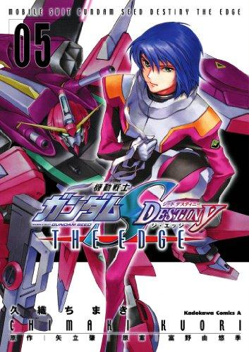 機動戦士ガンダムSEED DESTINY THE EDGE(5) (角川コミックス・エース)
