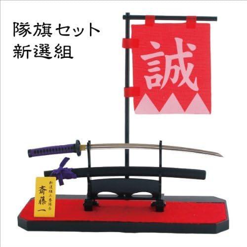 [Bild] Corps Flag gesetzt Shinsengumi