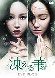 凍える華 DVD-BOX3[DVD]