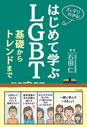 はじめて学ぶLGBT 基礎からトレンドまで (スッキリわかる!)