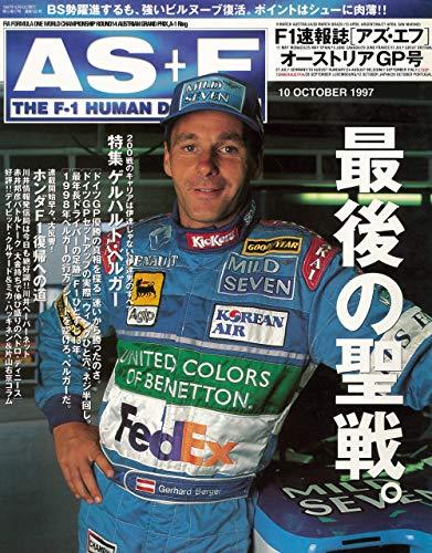 AS+F(アズエフ)1997 Rd14 オーストリアGP号 [雑誌]