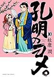 孔明のヨメ。 (10) (まんがタイムコミックス)