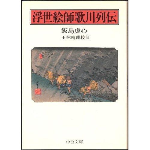 浮世絵師歌川列伝 (中公文庫)