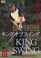 伊沢利光 キングオブスイング III [DVD]
