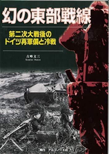 Maborosi no toubusennsen: dainijitaisenngono doitusaigunnbi to reisenn (Japanese Edition)