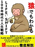 猿でもわかる LIFE SHIFT~100年時代の人生戦略~
