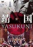 靖国 YASUKUNI[DVD]