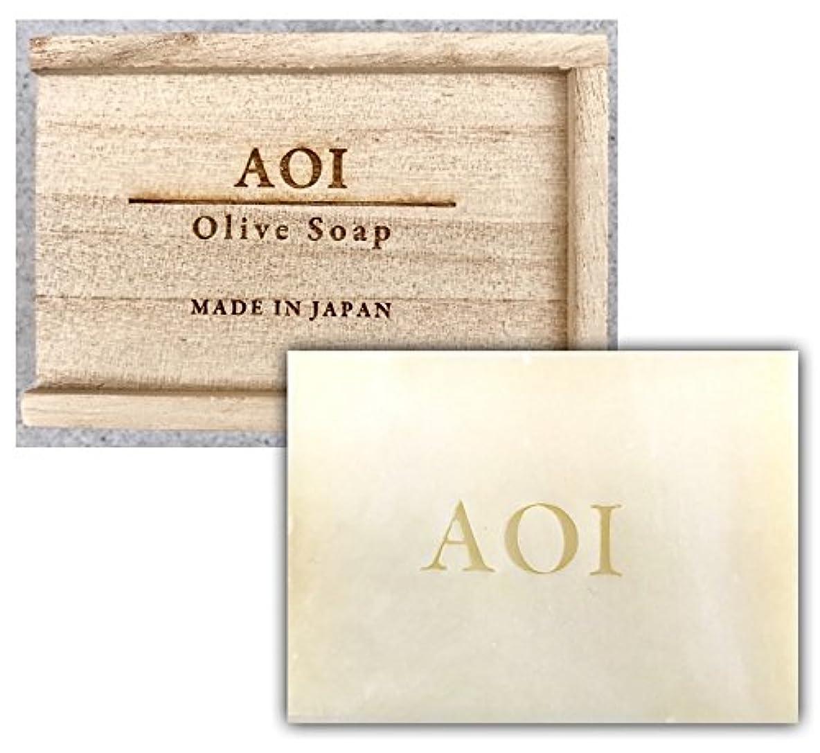 岩ボイラー批判AOI Cosmetics オリーブソープ(桐箱入り)