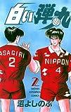白い弾丸 2 (少年チャンピオン・コミックス)