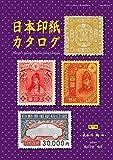 日本印紙カタログ