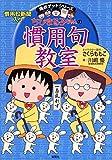 ちびまる子ちゃんの慣用句教室―慣用句新聞入り (ちびまる子ちゃん/満点ゲットシリーズ)