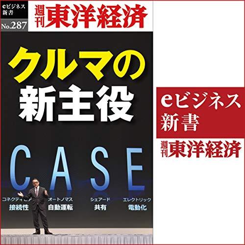 『クルマの新主役(週刊東洋経済eビジネス新書No.287)』のカバーアート