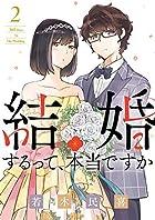 結婚するって、本当ですか 365Days To The Wedding 第02巻