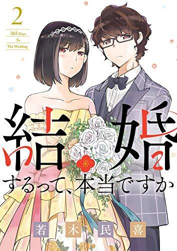 結婚するって、本当ですか: 365 Days To The Wedding (2) (ビッグコミックス)_0
