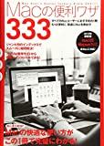 Macの便利ワザ 333 (Macが超快適に使えるようになる!)