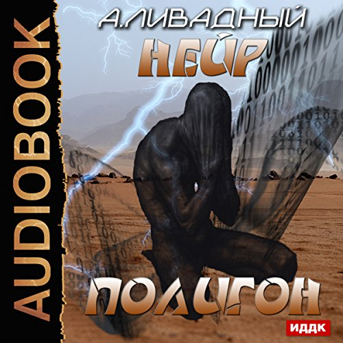 Neur. Polygon [Russian Edition] audiobook cover art