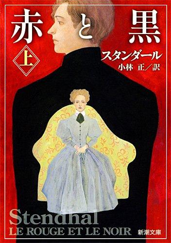 赤と黒(上) (新潮文庫)