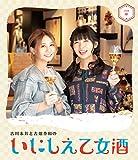古川未鈴と古畑奈和のいにしえ乙女酒 一坏(ひとつき)[Blu-ray/ブルーレイ]
