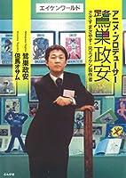 アニメ・プロデューサー鷺巣政安 さぎすまさやす・元エイケン製作者